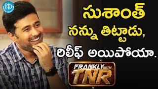 సుశాంత్ నన్ను తిట్టాడు రిలీఫ్ అయిపోయా - Rahul Ravindran || Frankly With TNR - IDREAMMOVIES
