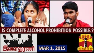 "Ilaignar Ani 01-03-2015 ""Is Complete prohibition of Alcohol Possible.?"" – Thanthi TV Show"