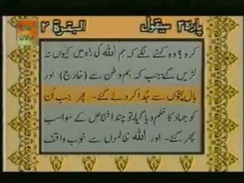 AL-QURAN with urdu translation, Para-2, Surah-2[Al Baqarah(Verse 238 to 252)]