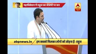 Congress can unite the nation and take it forward: Rahul Gandhi at Congress' Plenary Sessi - ABPNEWSTV