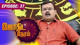 Jodhida Neeram 01-08-2015 – Vendhar TV Show Episode 37