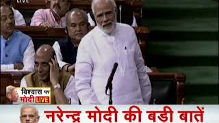 PM Modi: Congress is surrounded by disbelief and do not have faith on govt - ZEENEWS