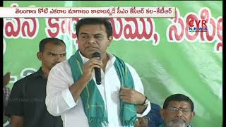 KCR Government giving top priority to agriculture - Minister KTR | CVR News - CVRNEWSOFFICIAL
