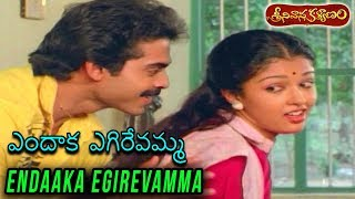 Endaaka Egirevamma Video Song | Superhit Movie Srinivasa Kalyanam | Venkatesh | Bhanupriya |Gowthami - RAJSHRITELUGU
