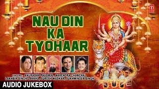Nau Din Ka Tyohaar I Devi Bhajans I Full Audio Songs Juke Box I Navratri Special - TSERIESBHAKTI