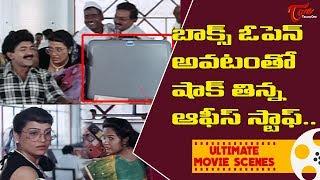 బాక్స్ ఓపెన్ అవటంతో షాక్ తిన్న ఆఫీస్ స్టాప్.. | Ultimate Movie Scenes | TeluguOne - TELUGUONE