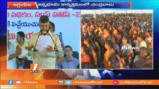 CM Chandrababu Speech | Janmabhoomi Maa Vooru Program in Jaggampeta | East Godavari  iNews - INEWS