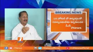 TRS MP D Srinivas Secret Meeting With His Followers Over His Political Future   iNews - INEWS