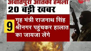 Awantipora suicide attack: Watch top 20 big points | देखिये पुलवामा आतंकी हमले से जुड़ी 20 बड़ी बातें - ZEENEWS