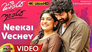 Juliet Lover of Idiot Movie Songs | Neekai Vechey Full Video Song 4K | Nivetha Thomas|Naveen Chandra - MANGOMUSIC
