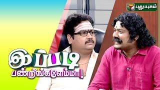 Ippadi Panreengale Ma 20-09-2015 – PuthuYugam TV Show