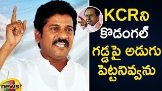 Revanth Reddy Warning To KCR  About Kodangal Campaign | Revanth Reddy Vs KCR Speech | Mango News - MANGONEWS