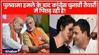 Pulwama Incident: BJP के मुकाबले क्या कांग्रेस चुनावी तैयारी में पिछड़ रही है! - ITVNEWSINDIA