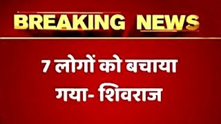 Shivraj Singh Chauhan in constant touch with team, 7 people have been rescued - ABPNEWSTV
