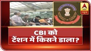 Delhi: Here's the inside story of CBI vs CBI - ABPNEWSTV