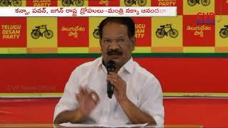 Nakka Ananda babu Comments on Pawan kalyan,Jagan & Kanna Lakshmi Narayana | CVR News - CVRNEWSOFFICIAL