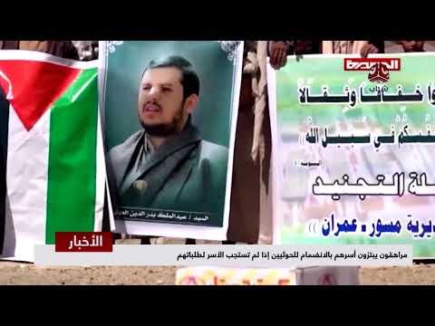 مراهقون يبتزون اسرهم بالإنضمام للحوثيين إذا لم تستجب الأسر لطلباتهم  | تقرير يمن شباب