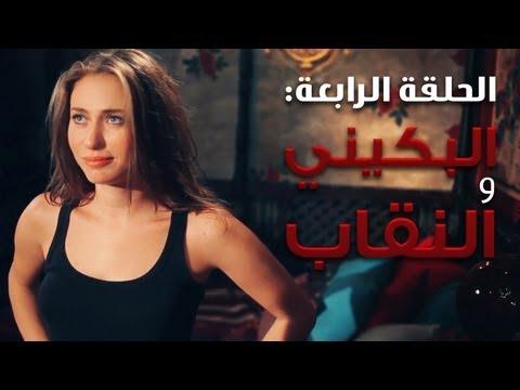 فيديو غيدا نوري حلقة البكيني والنقاب