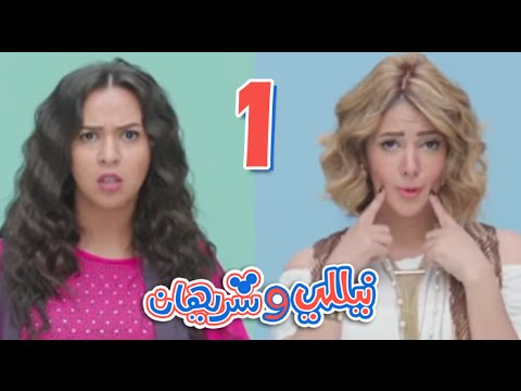 مسلسل نيللي وشريهان - الحلقه الاولى | Nelly & Sherihan - Episode 1 - عرب نايتس