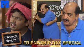 Babai Hotel 4th August 2019 Promo - Friendship Day Special - Rajababu,Jabardasth Karthik - MALLEMALATV