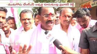 Face to Face with TRS Candidate Kusukuntla Prabhakar Reddy in Munugodu | Poll Campaign | CVR NEWS - CVRNEWSOFFICIAL