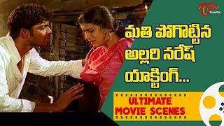 మతి పోగొట్టిన అల్లరి నరేష్ యాక్టింగ్... | Ultimate Movie Scenes | TeluguOne - TELUGUONE