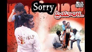 Sorry Priyanka...|Telugu Short Film  | VJ Rakhinetha |Ismart Idiots - YOUTUBE