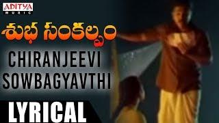 Chiranjeevi Sowbhagyavthi Lyrical | Subha Sankalpam Songs | Kamal Haasan, Aamani | M. M. Keeravani - ADITYAMUSIC