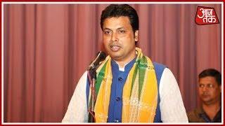 'Internet Existed In The Days Of Mahabharata' - Tripura CM Biplab Deb| Aaj Subah - AAJTAKTV