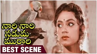 Naari Naari Naduma Murari Best Scene | Balakrishna | Shobana |  Nirosha | Sarada - RAJSHRITELUGU