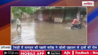 video : रेवाड़ी में मानसून की पहली बारिश ने खोली प्रशासन के दावों की पोल