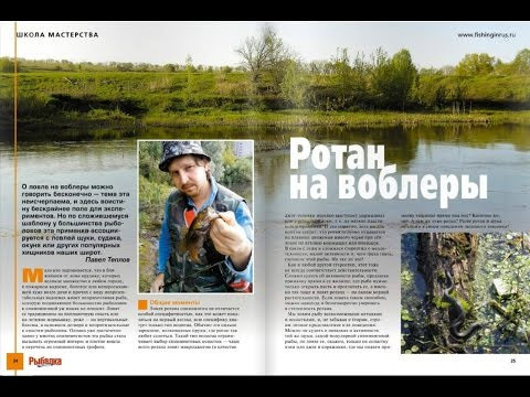 рыбалка на руси статьи