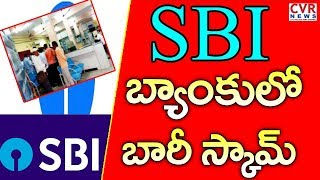 Huge Scam in SBI Bank in Parkal | Warangal Rural District | CVR NEWS - CVRNEWSOFFICIAL