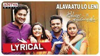 Alavaatu Lo Leni Lyrical | Oorantha Anukuntunnaru | Nawin Vijaya Krishna, Srinivas Avasarala, Megha - ADITYAMUSIC