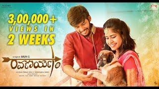 Ravanayanam ll Telugu Short Film ll Directed by Arun. G ll Swetha Naidu ll Dhanush Chowdary - YOUTUBE