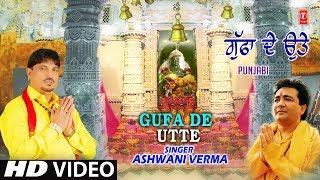 Gufa De Utte I Punjabi Devotional Song I ASHWANI VERMA I Baba Balaknath Bhajan I - TSERIESBHAKTI