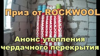 Приз от Rockwool и анонс утепления чердачного перекрытия