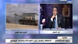 «العدالة والبناء»: التدخل البري سيغضب الشعب اليمني