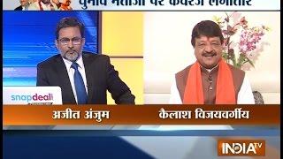 Kailash Vijayvargiya speaks Exclusively with India TV on Exit Poll - INDIATV