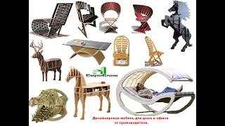 Дизайнерская, эксклюзивная мебель от производителя. дешево