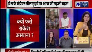 Rakesh Asthana corruption case: CBI में दरार, क्या करे सरकार? - ITVNEWSINDIA