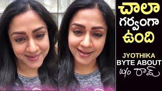 Actress Jyothika Byte About Wife Of Ram Movie | Lakshmi Manchu | TFPC - TFPC