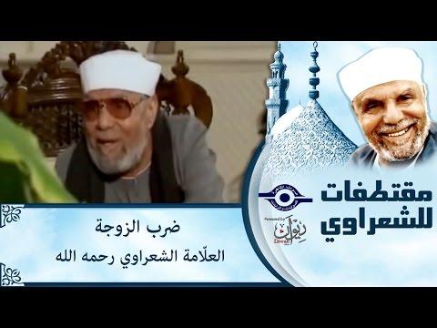 الشيخ الشعراوي | ضرب الزوجة العلّامة الشعراوي رحمه الله