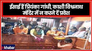 Lok Sabha Elections 2019: Priyanka Gandhi Enter In Kashi Vishwanath Mandir; प्रियंका गांधी, काशी - ITVNEWSINDIA