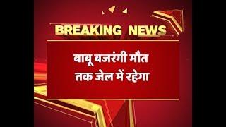 Naroda Patiya massacre: Babu Bajrangi given life imprisonment till death - ABPNEWSTV