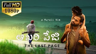 AakhariPaegi (THE LAST PAGE) | Latest Telugu Short Film 2018 | Directed by Murali | AM Productions - YOUTUBE
