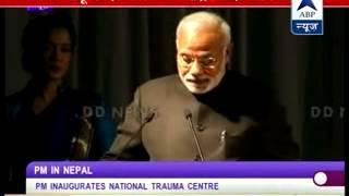 Prime Minister Narendra Modi  inaugurates trauma centre in Kathmandu l Watch full speech - ABPNEWSTV