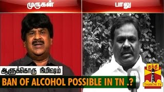 "Aalukkoru Nimisham 30-08-2014 Views on ""Is Ban of Alcohol Possible in Tamil Nadu.?"" – Thanthi TV Show"