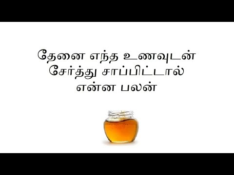 benefits of eating honey with various foods tamil