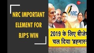 Deshhit: Is NRC important element for BJP's win in 2019 elections - ZEENEWS